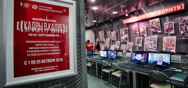Открытие выставки [Кадры в кадре] «25 лет «СУРГУТИНФОРМ-ТВ»