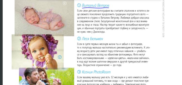 Toп 5 детских фотографов в Сургуте.